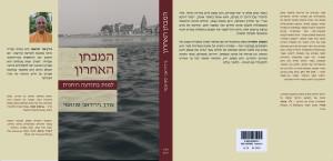 Hebrew_LFE_Cover_web